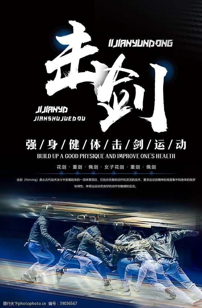 高端大气击剑运动宣传海报图片