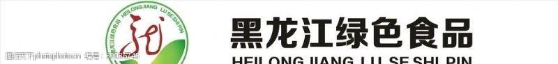 龙标志 黑龙江绿色食品图片