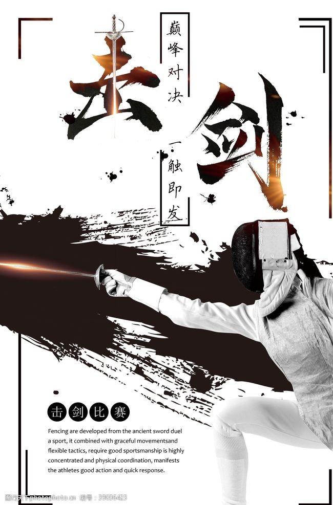 击剑运动 击剑比赛水墨风创意海报图片