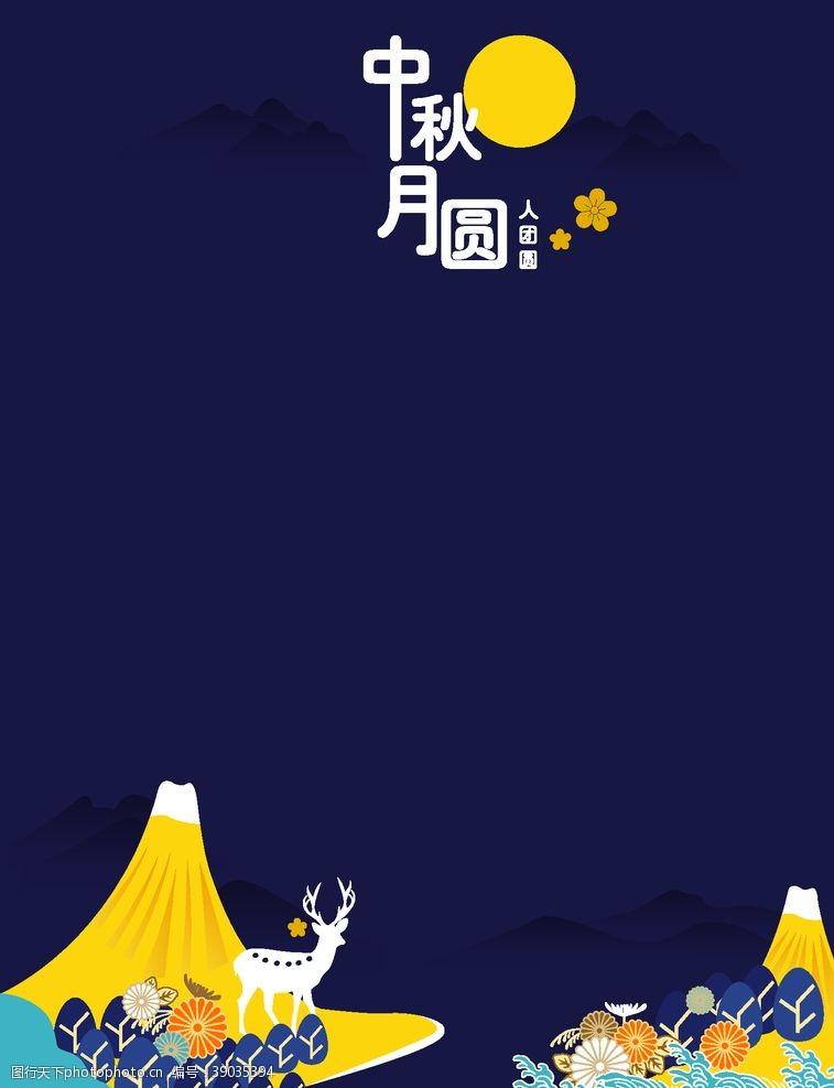 撞色海报 蓝色中秋节图片