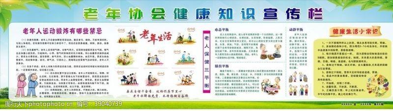 锻炼 老年协会健康知识宣传栏图片