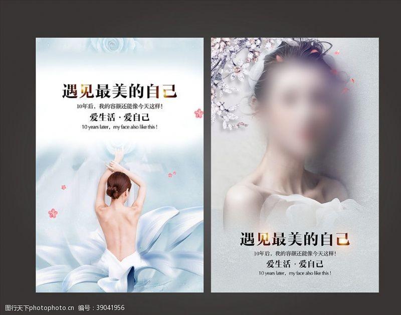 美容美女 美容养生整形医美海报图片