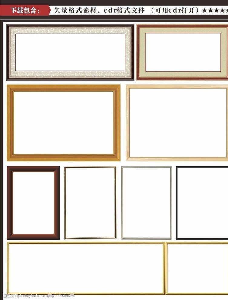 古典花纹边框 木框边框图片