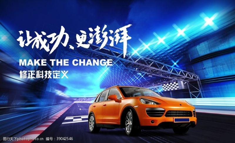 gt 汽车赛道海报竞速比赛图片