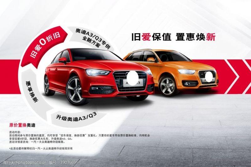 置换补贴 汽车置换海报图片