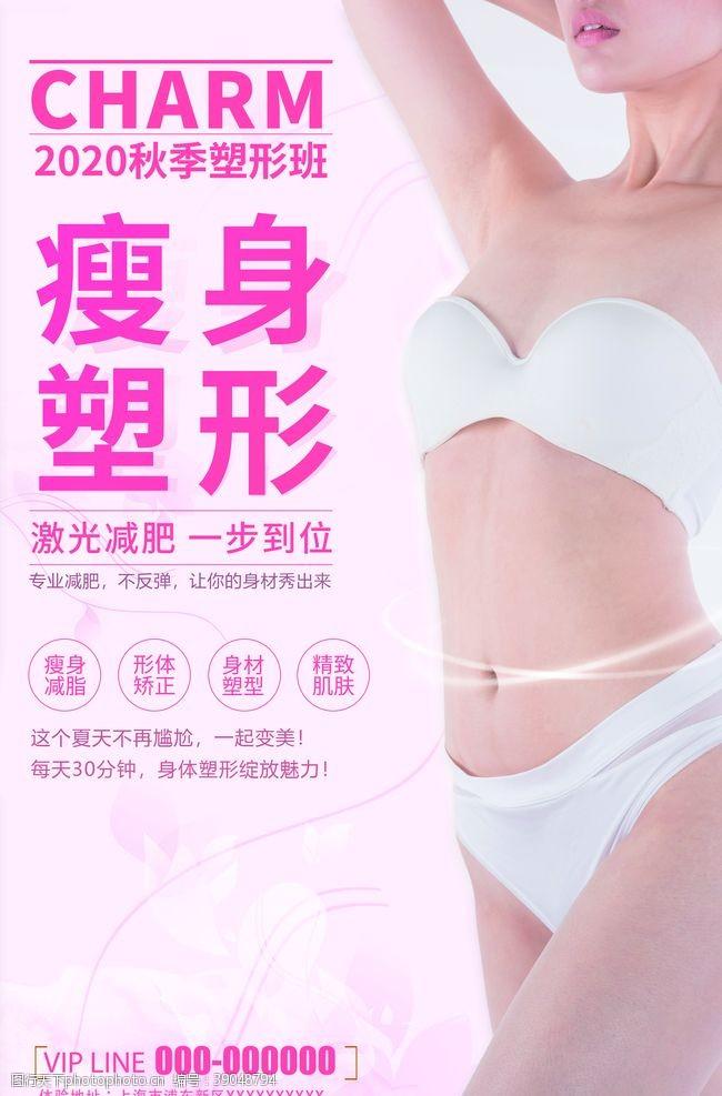 瘦身广告 瘦身塑性海报图片