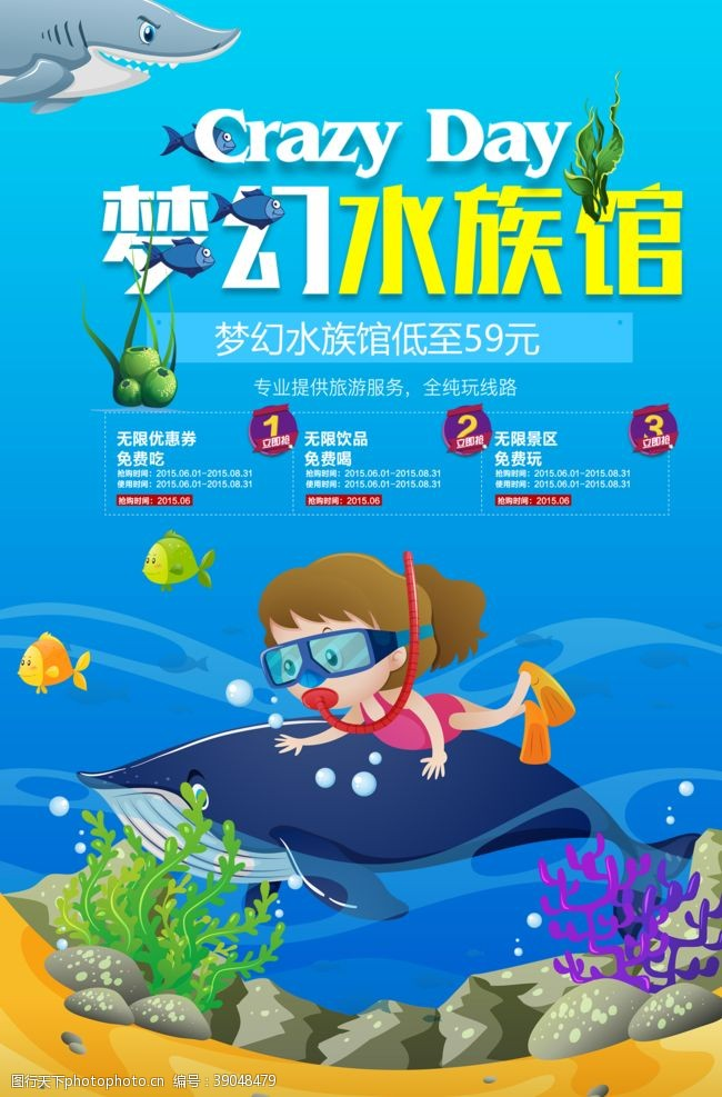 鱼趣 水族馆图片