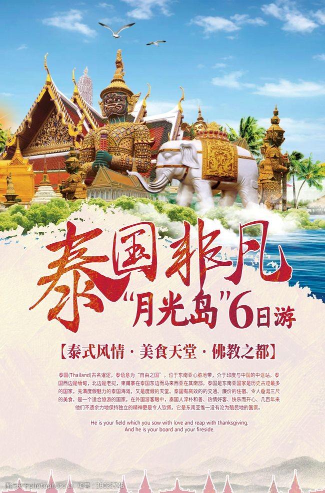 泰国旅游海报 泰国图片
