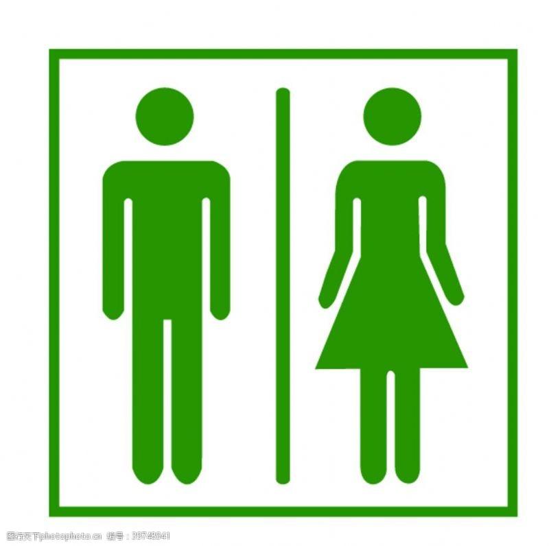 矢量图库卫生间标识标志图片