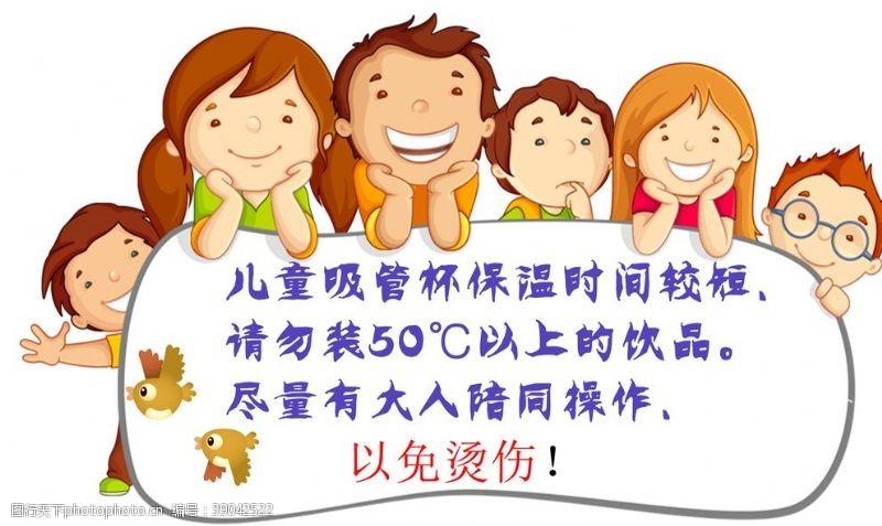 生活常识 温馨提示儿童保温杯图片