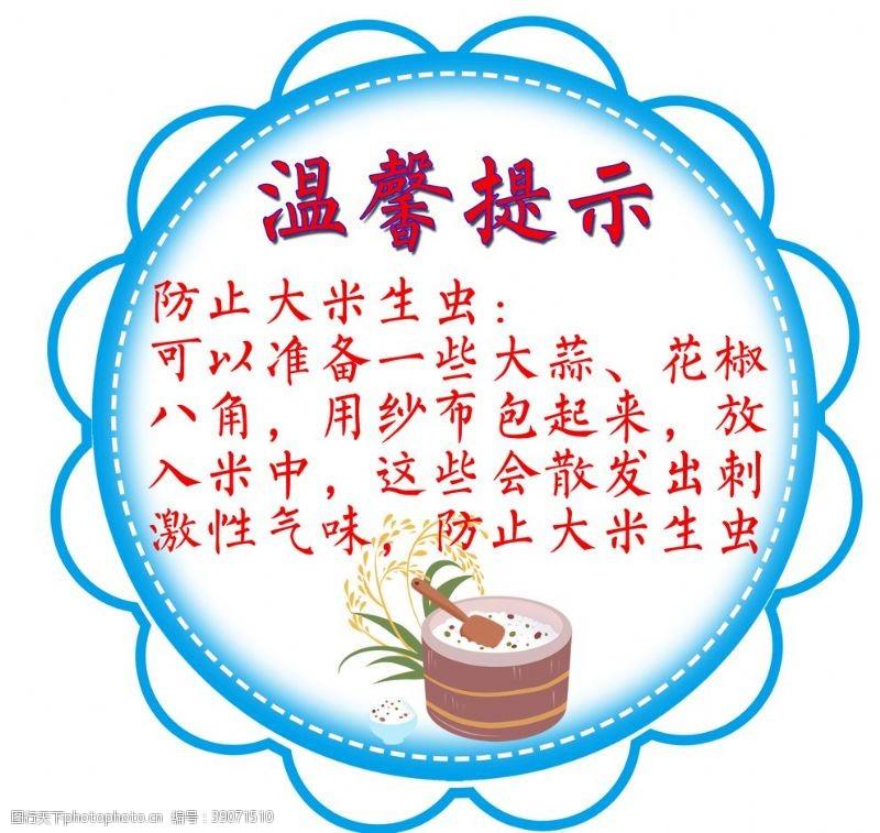 生活常识 温馨提示防止大米生虫图片