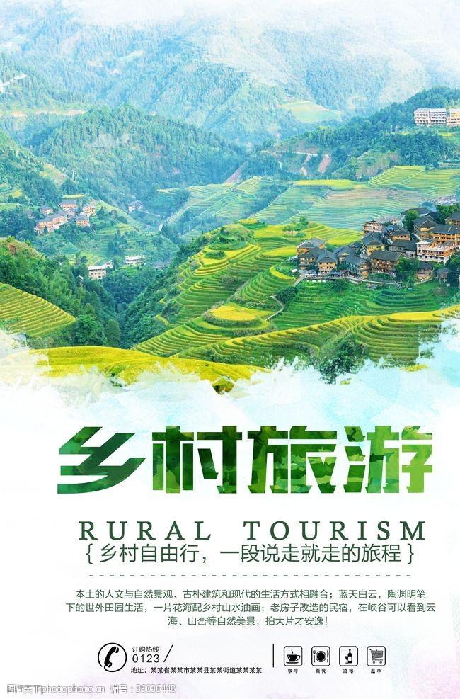 农村旅游 乡村旅游图片