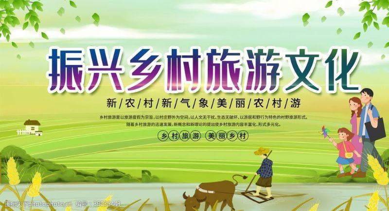 农村旅游 乡村旅游文化图片
