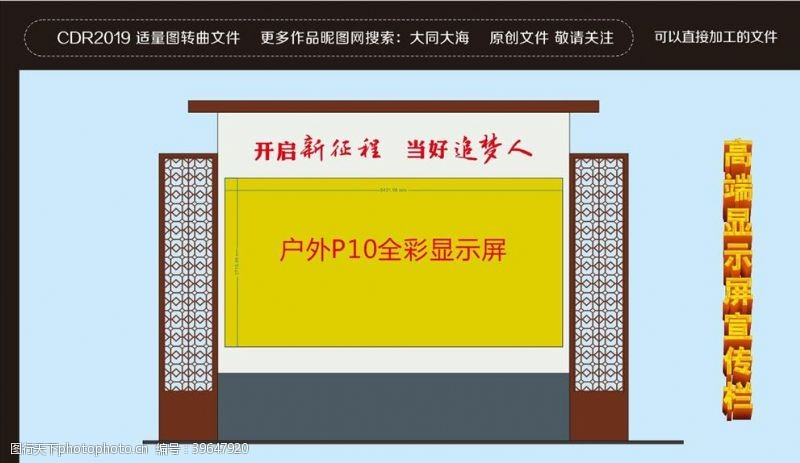 大门设计宣传栏图片