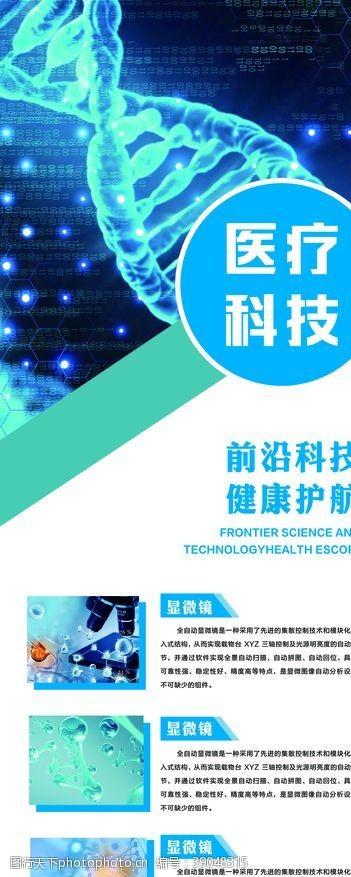 医疗杂志 医疗科技图片