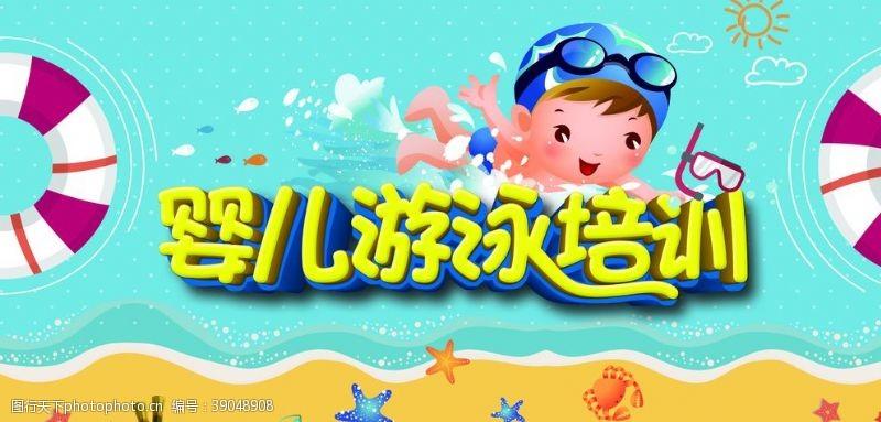 招生 婴儿游泳培训图片