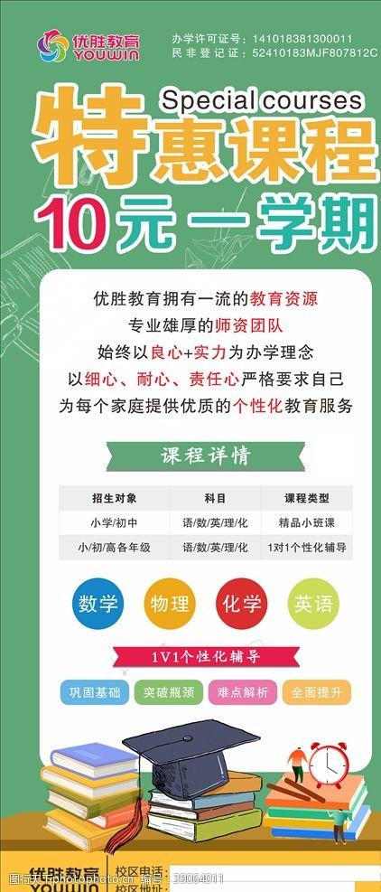 初中彩页 优胜教育展架海报图片