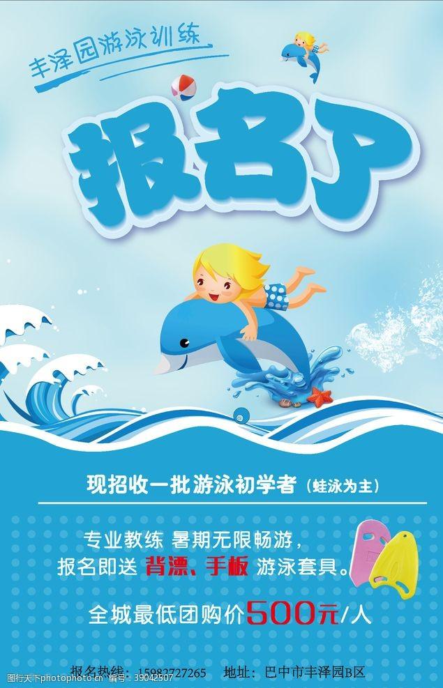 锻炼 游泳池夏季展板卡通人物图片