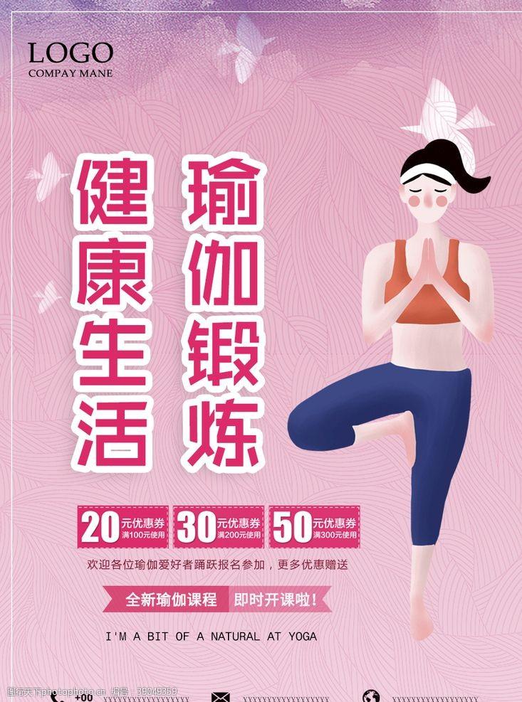 瑜伽创意宣传招生优惠海报图片
