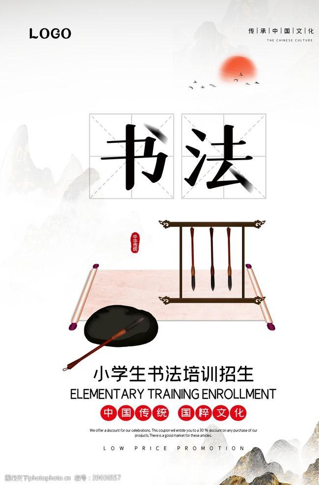 击剑运动 中国风书法培训班招生海报图片