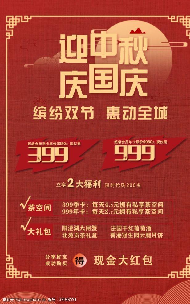 红色传单 中秋国庆海报传单设计图片