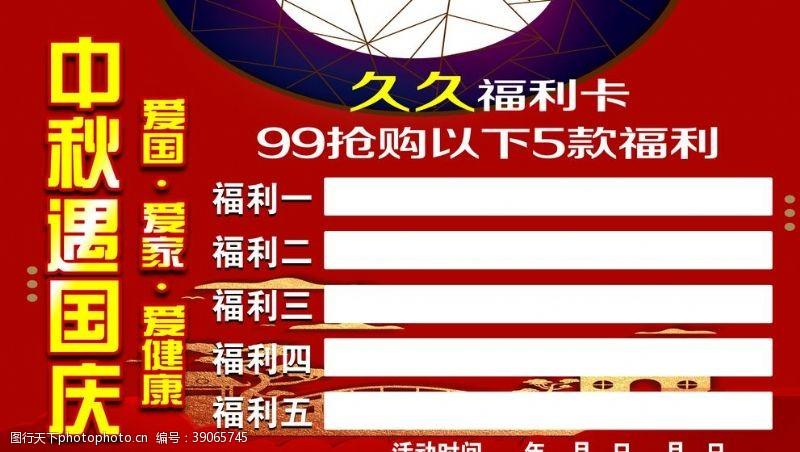 120dpi 中秋国庆海报图片