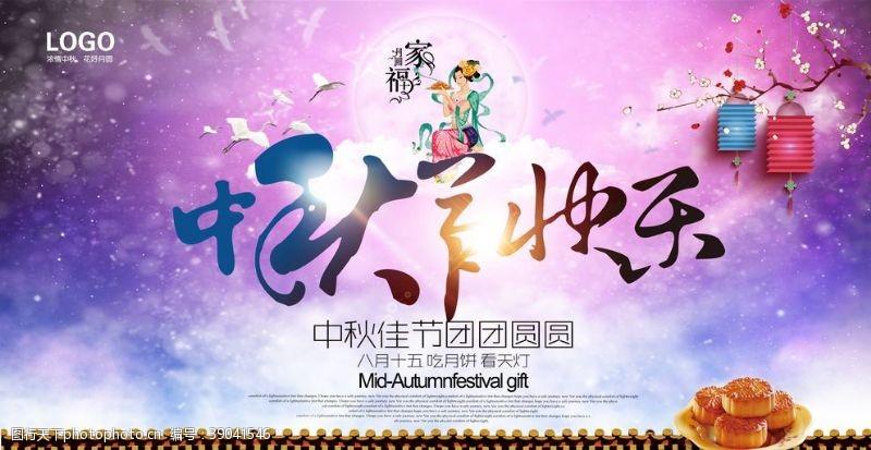 220dpi 中秋海报图片