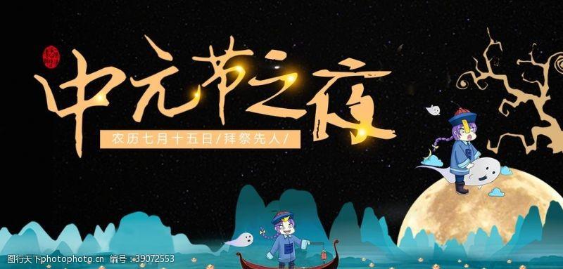 中元节之夜图片