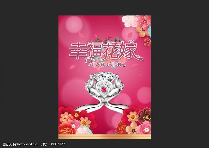 幸福 钻石海报图片
