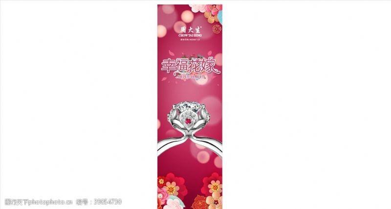 幸福 钻石展架图片