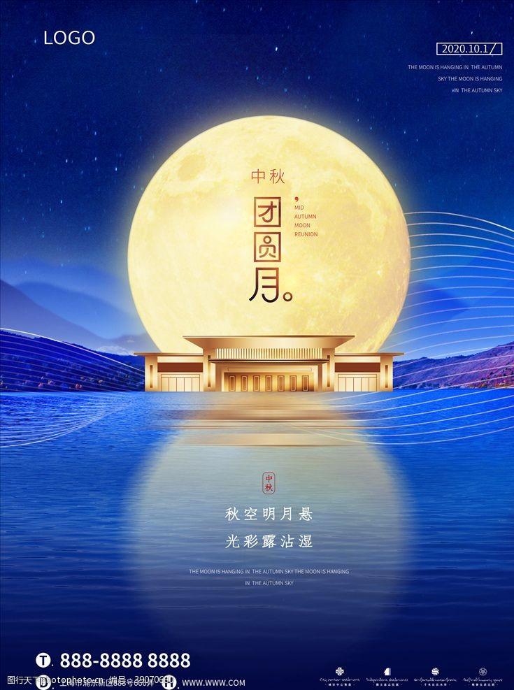 贺中秋 2020中秋海报中秋佳节国庆节图片