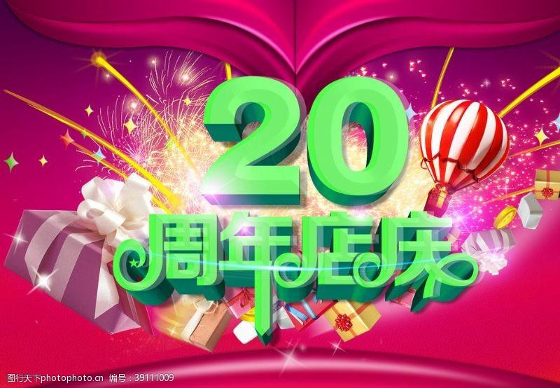 20周年庆 20周年图片