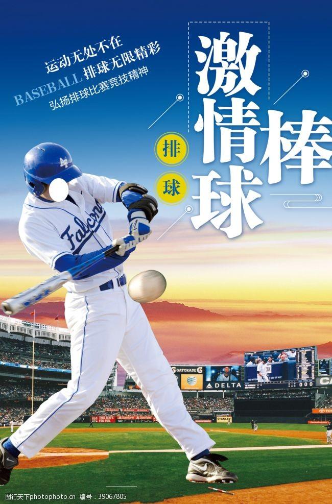 训练 棒球比赛棒球运动图片