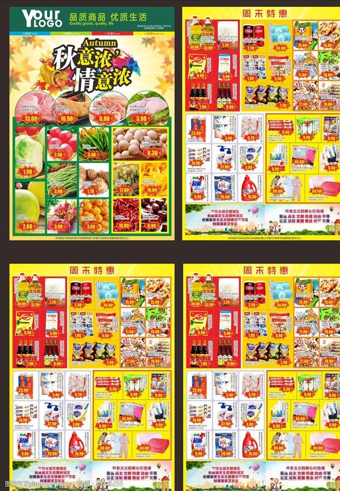 包装设计 超市DM单图片