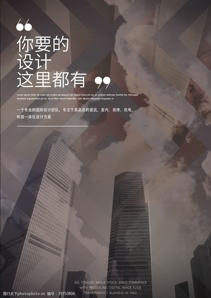 智慧城市 城市海报图片