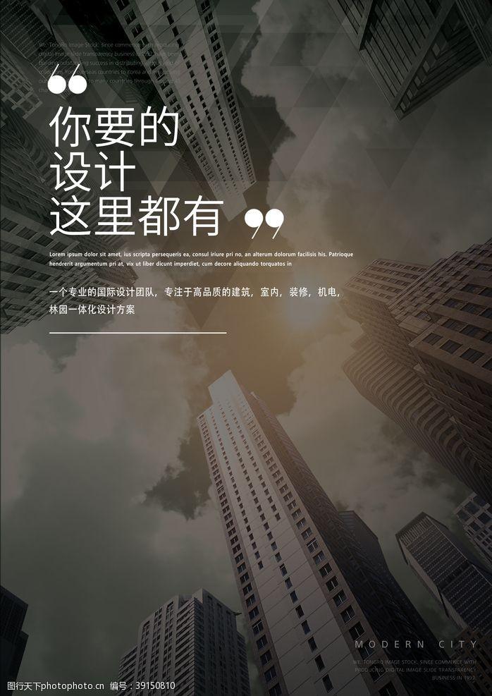 未来城市 城市海报图片