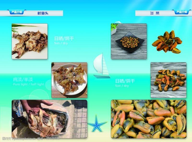 大气美味海鲜干货加工画册内页图片