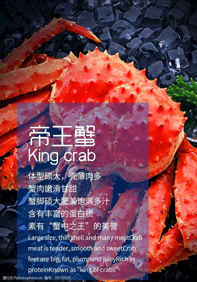 帝王蟹圖片