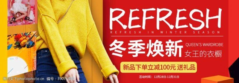 美女海报 冬季新款羊毛衫图片