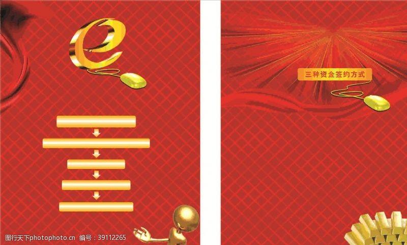 黄金促销活动 黄金投资图片