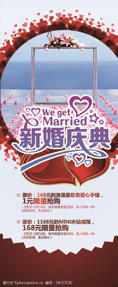 婚纱相册 婚礼庆典X展架图片