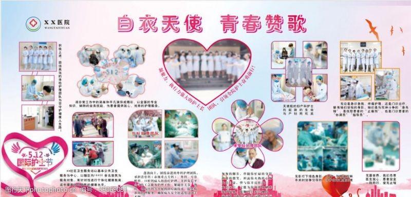 护士节版面图片