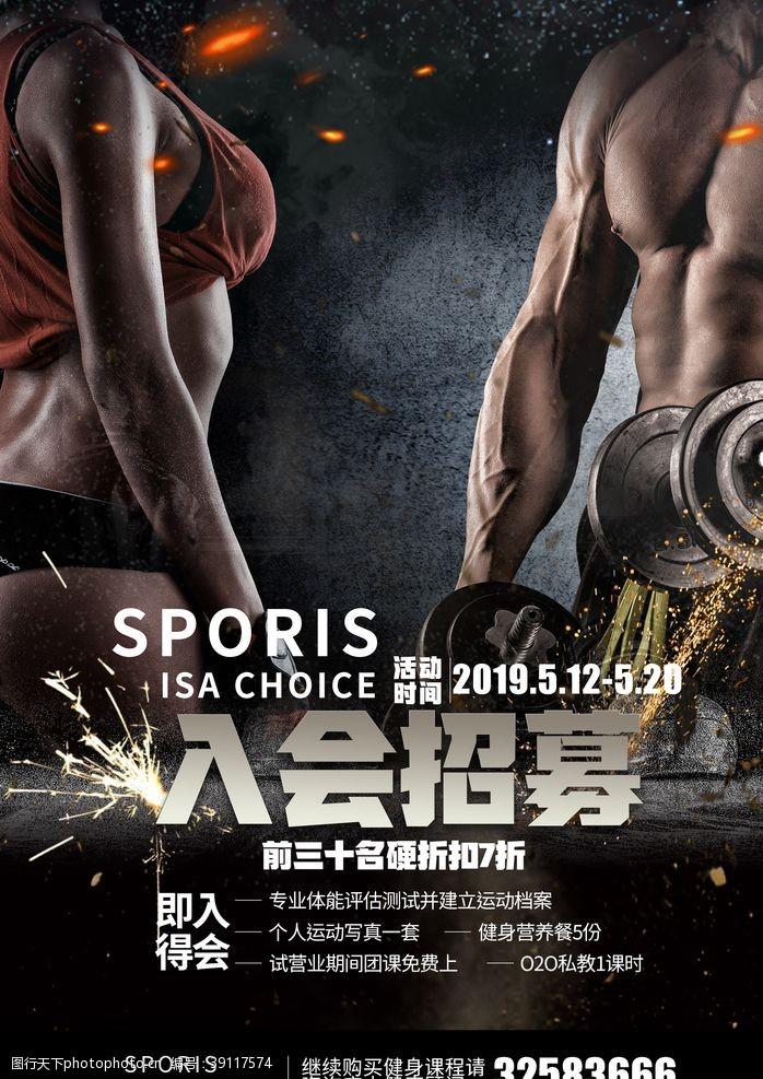 平面 健身海报图片