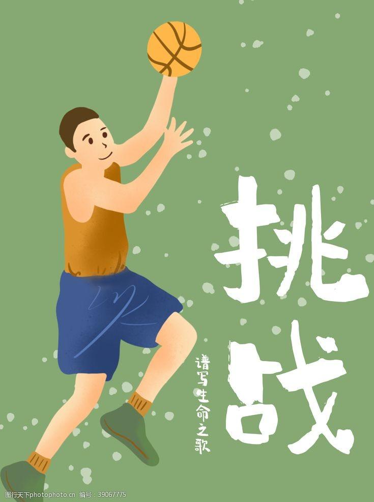 体育运动 健身运动展板体育文化展板图片