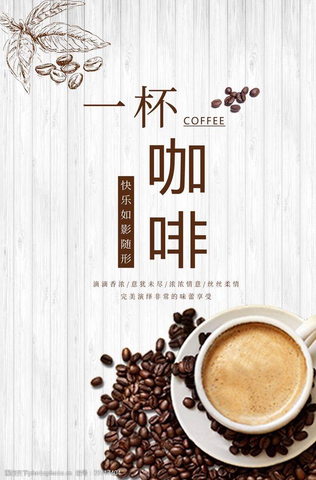 咖啡杯 咖啡海报图片
