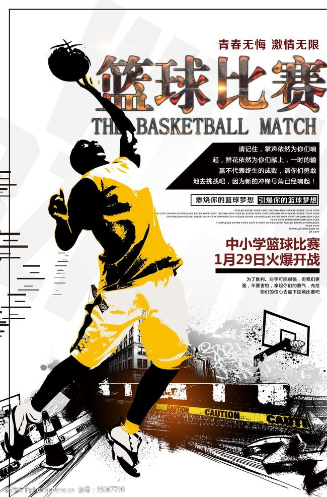 训练 篮球比赛篮球争霸赛图片