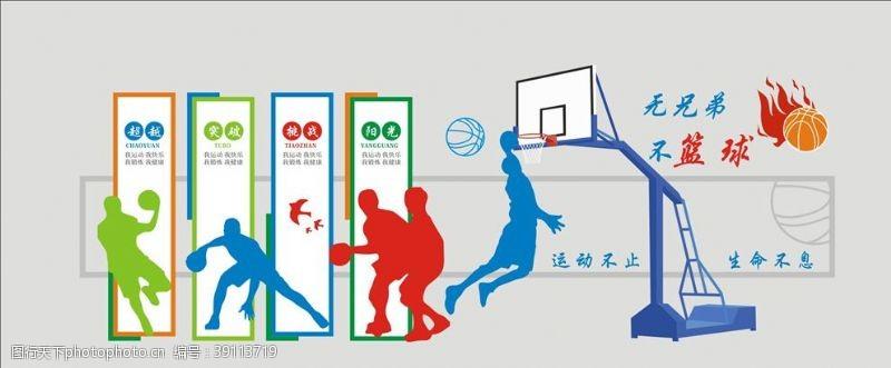体育运动 蓝球运动文化墙图片