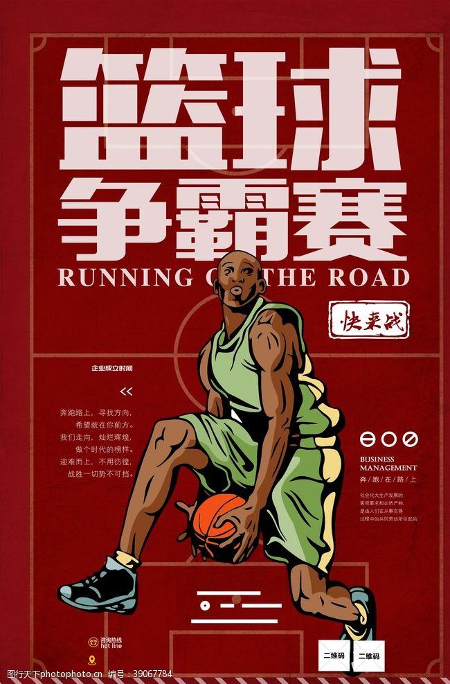 训练 篮球争霸赛篮球海报图片