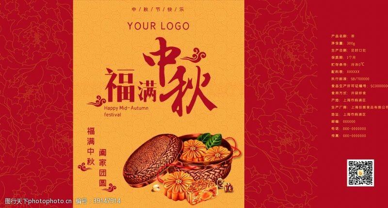 包装设计 零食包装图片