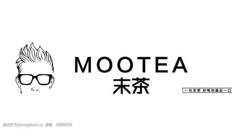 末茶标志图片